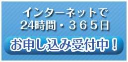 岡崎の整理収納・掃除・家事代行サービス インターネットで24時間お申し込み